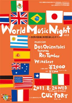 World Music Night vol.8 ドス・オリエンタレス フィーチャリング レイ・タンボール