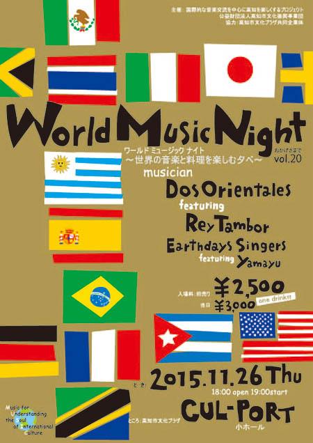 World Music Night vol.20 ドス・オリエンタレスfeatレイ・タンボール