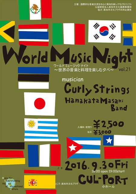 World Music Night vol.21 カーリー・ストリングス