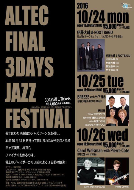 Altec Final 3days Jazz Festival