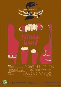 レクチャーコンサートシリーズ World Music Journey vol.2 bando-band