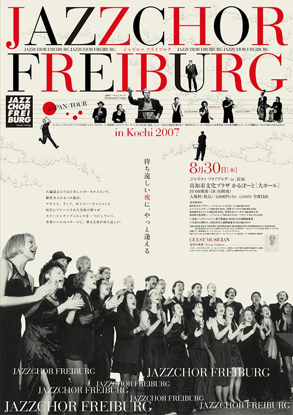JAZZCHOR FREIBURG JAPAN TOUR 2007