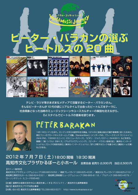 World Music Journey vol.6 「ピーター・バラカンの選ぶビートルズの20曲」