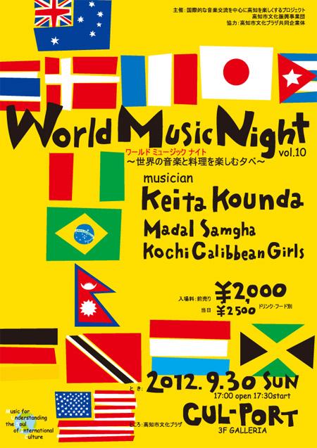 【中止】World Music Night vol.10 ケイタ・クンダ