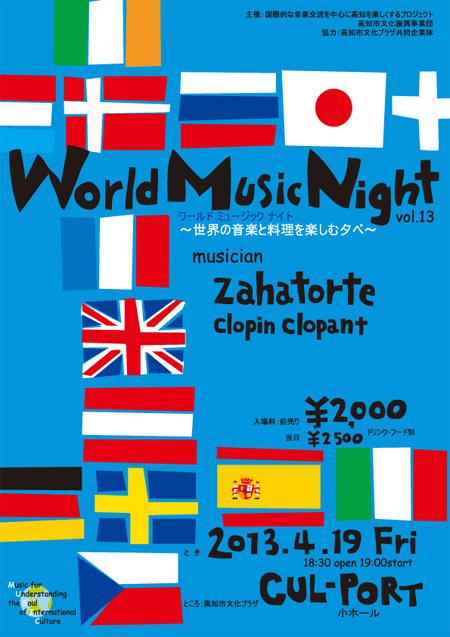 World Music Night vol.13 ザッハトルテ