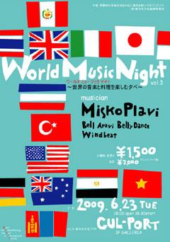 World Music Night vol.3 ミシュコ・プラヴィ