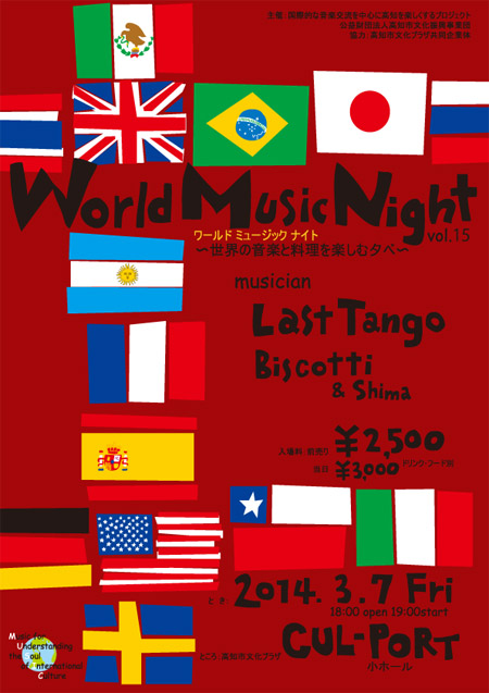 World Music Night vol.15 LAST TANGO