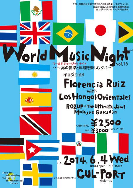 World Music Night vol.16 フロレンシア・ルイス