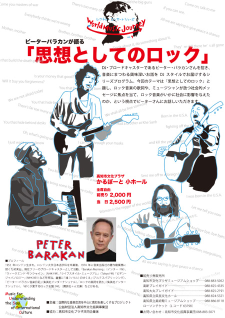World Music Journey vol.7ピーター・バラカンが語る「思想としてのロック」