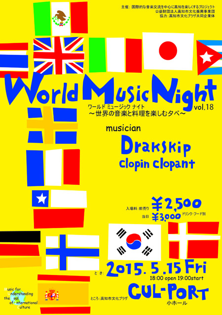 World Music Night vol.18 ドレクスキップ