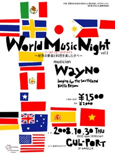 World Music Night vol.1 Wayno