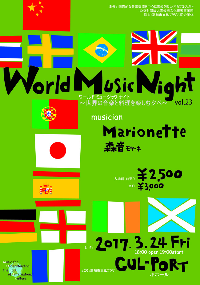 World Music Night vol.23 マリオネット