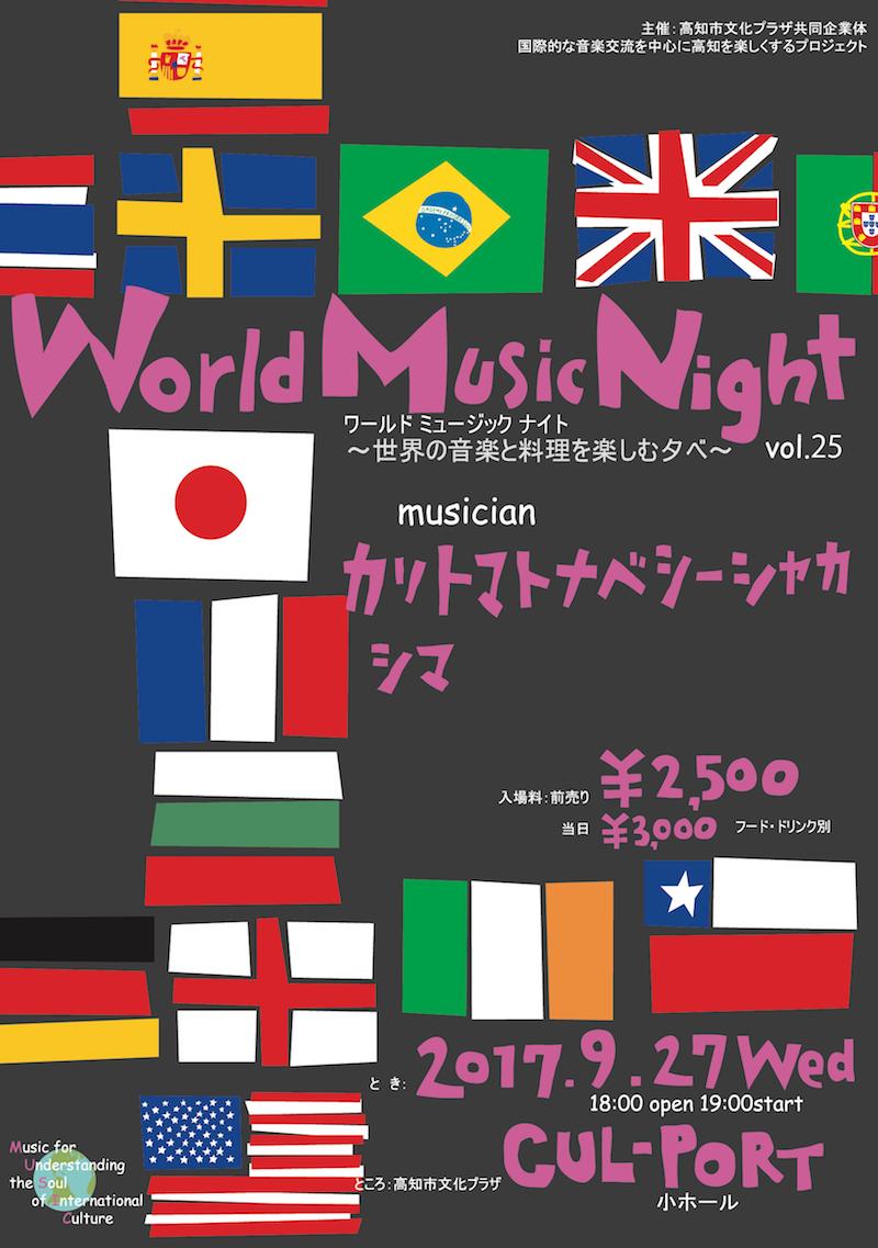World Music Night vol.25 カリトマトナベシーシャカ