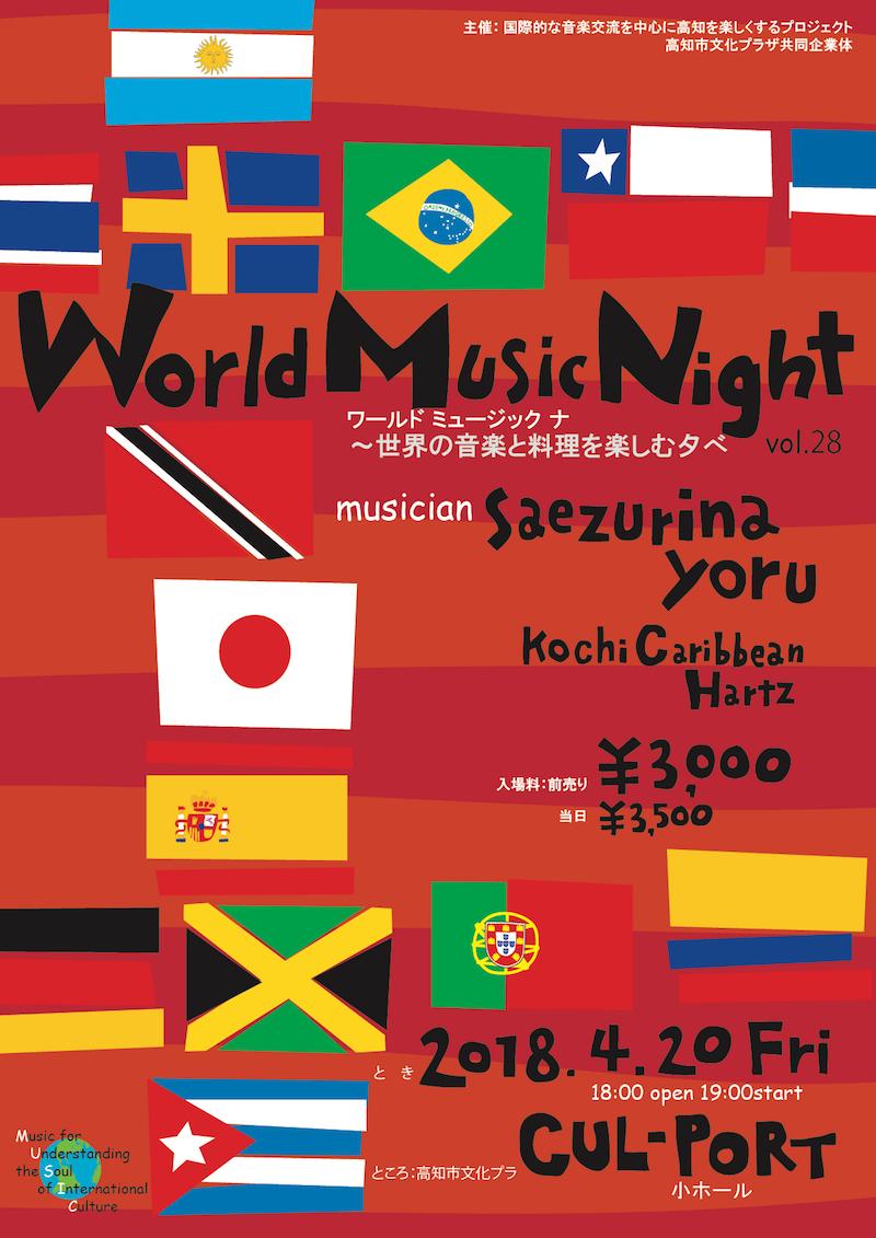 World Music Night vol.28 山村誠一とさえずりな夜