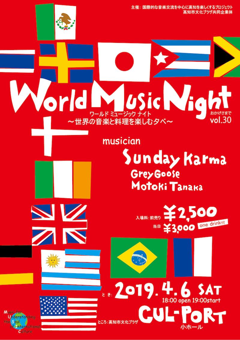 World Music Night vol.30 Sunday Karma