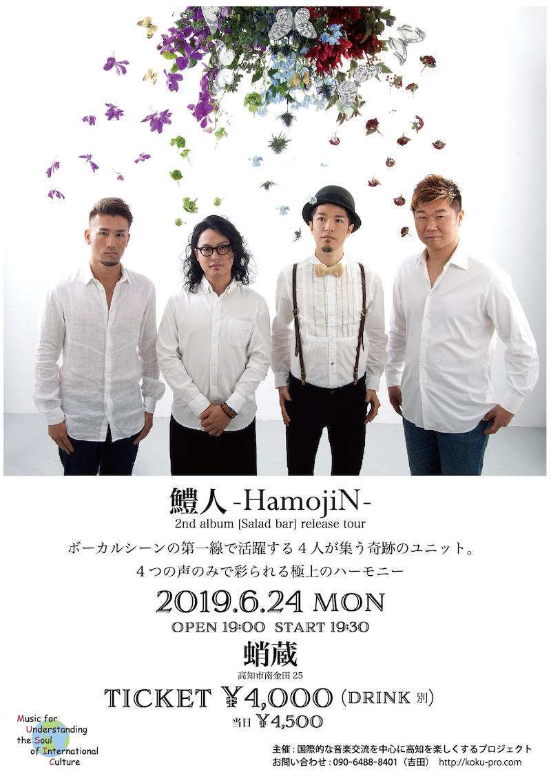 鱧人-HamojiN- 2nd album [Salad bar] release tour