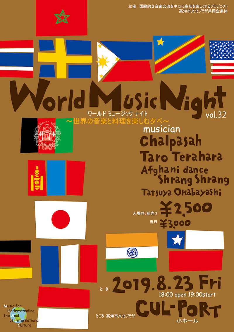 World Music Night vol.32 Chalpasah