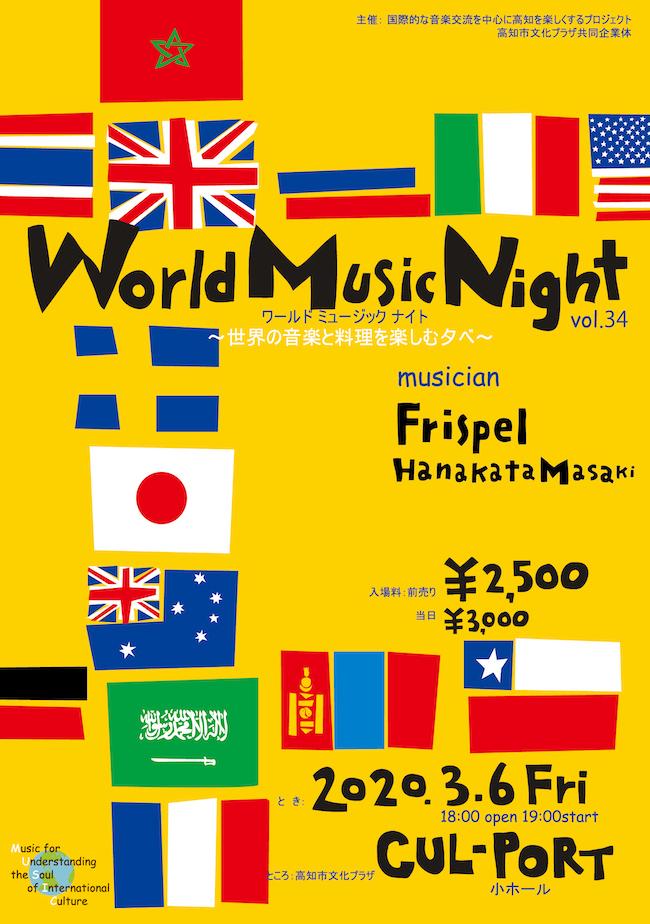 World Music Night vol.34 フリースペル