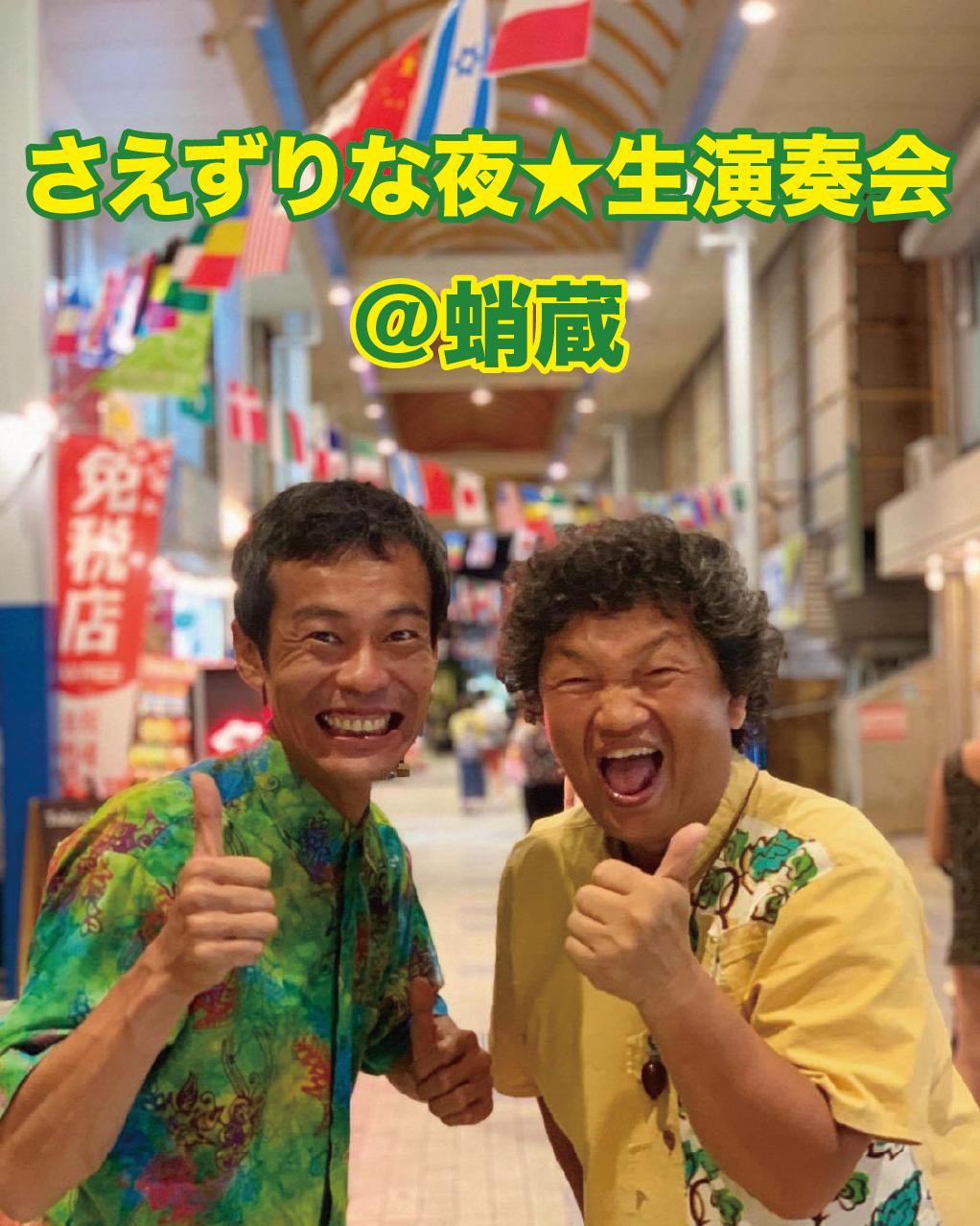 さえずりな夜☆生演奏会 at 蛸蔵